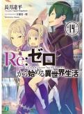 Re:ゼロから始める異世界生活(14)