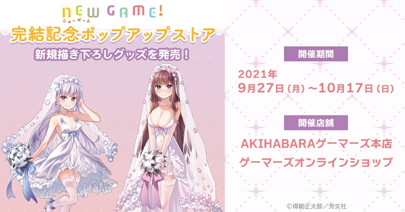 「NEW GAME!」完結記念ポップアップストア画像