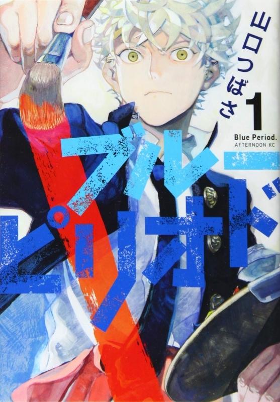 【コミック】※送料無料※ブルーピリオド 1~11巻セット
