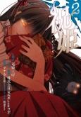 祝姫(2)