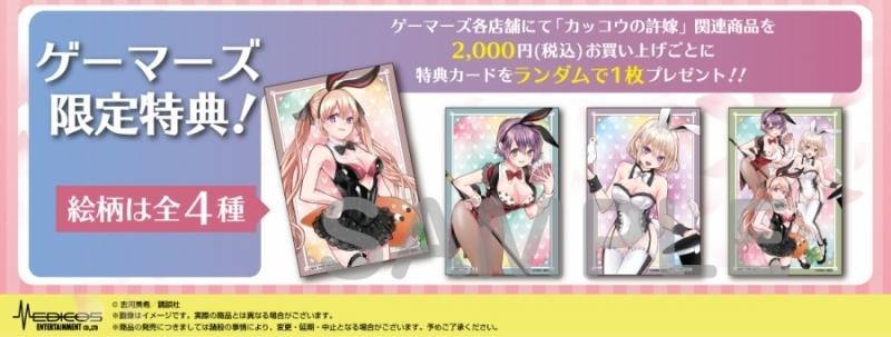 特典カード(全4種)