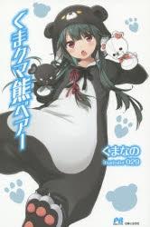 【小説】※送料無料※くま クマ 熊 ベアー 1~16巻+11.5巻セット