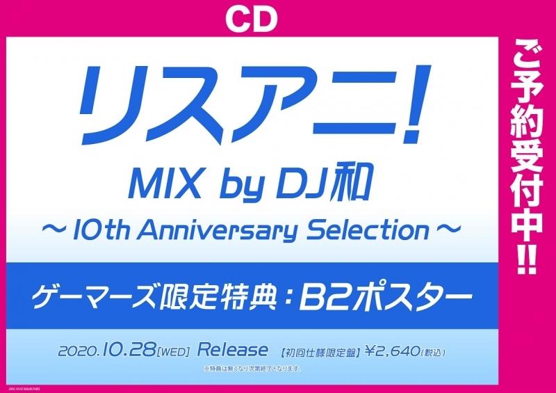 【アルバム】リスアニ!MIX byDJ和 ~10thAnniversarySelection~ 【初回仕様限定盤】