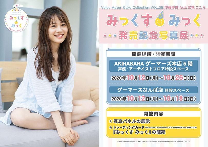 Voice Actor Card Collection VOL.05 伊藤美来 feat.弦巻 こころ『みっくす みっく』発売記念写真展画像