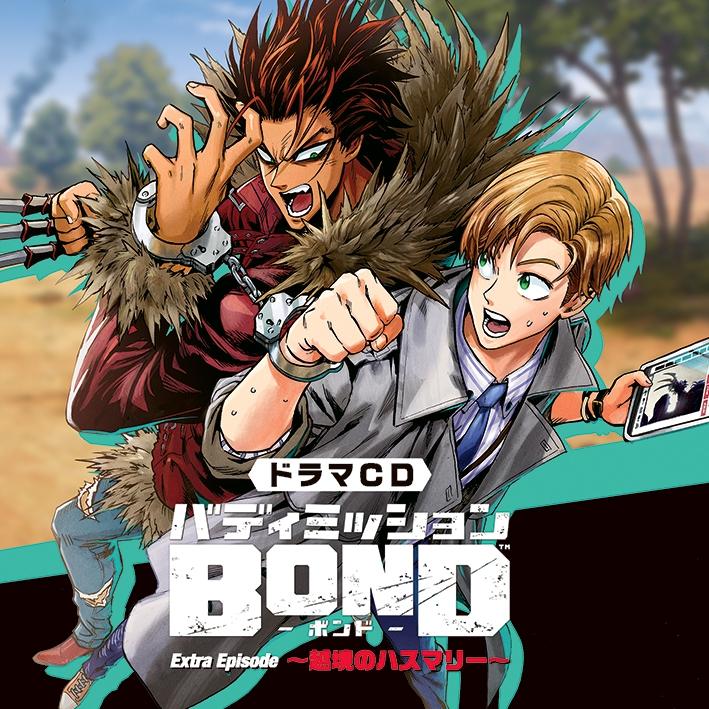 【ドラマCD】「バディミッションBOND」Extra Episode ~越境のハスマリー~ 【通常版】
