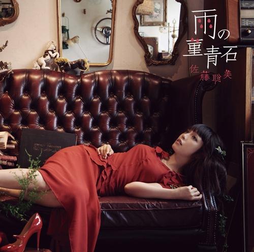 【主題歌】ゲーム NOeSIS~羽化~ フルリメイク版 ED「雨の菫青石」/佐藤聡美