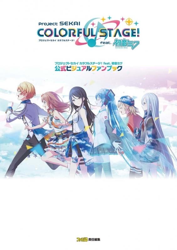 【ビジュアルファンブック】プロジェクトセカイ カラフルステージ! feat. 初音ミク 公式ビジュアルファンブック