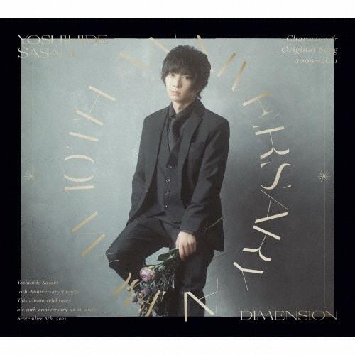 【アルバム】Yoshihide Sasaki 10th Anniversary Album「DIMENSION」/佐々木喜英 【初回生産限定盤】