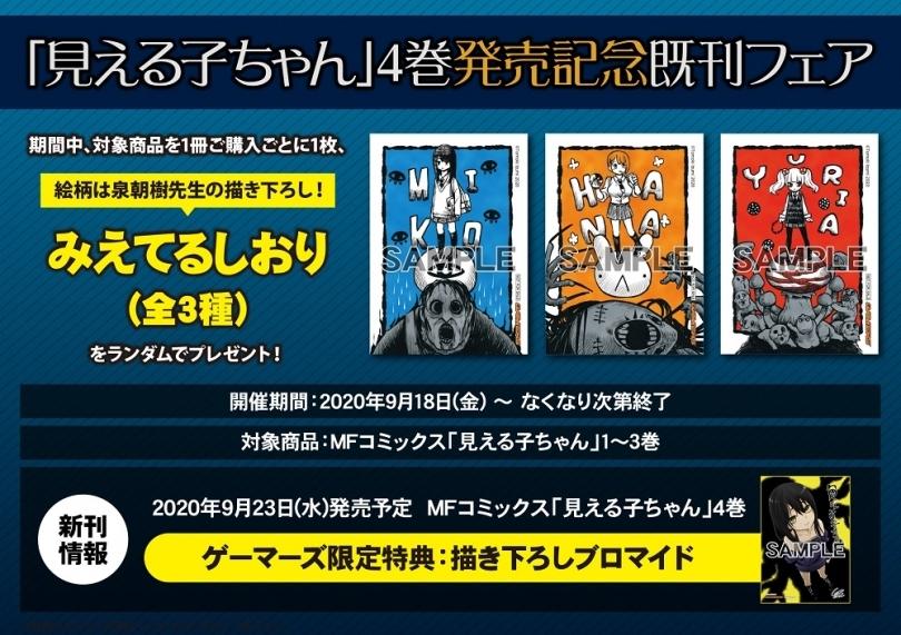 「見える子ちゃん」4巻発売記念既刊フェア画像