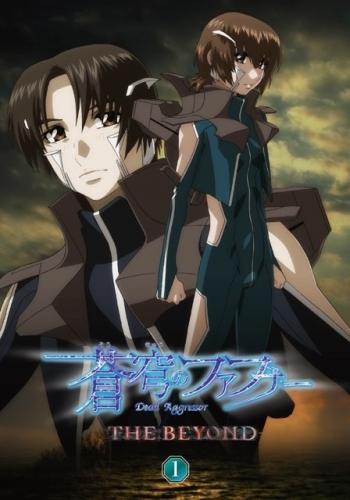 【DVD】劇場版 蒼穹のファフナー THE BEYOND 1