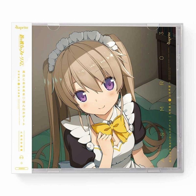 【アルバム】蒼の彼方のフォーリズム ASMR CD 久奈浜学院編03 真白とあまあま♡ほんわかデート