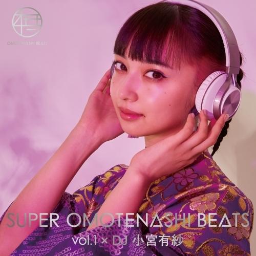 【アルバム】SUPER OMOTENASHI BEATS vol.1 × DJ 小宮有紗 CD+BD
