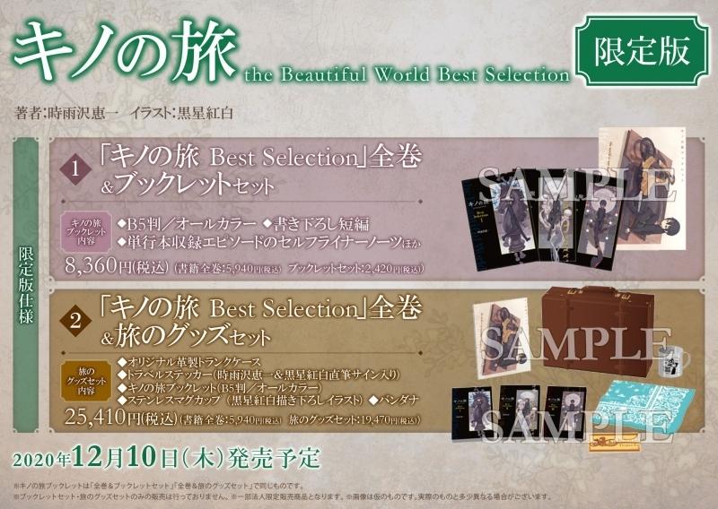 【小説】キノの旅 the Beautiful World Best Selection全巻セット 限定版【旅のグッズセット付】