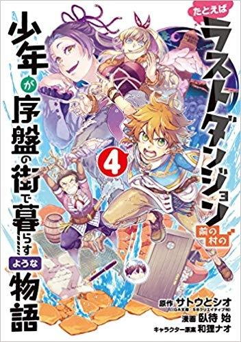 【コミック】たとえばラストダンジョン前の村の少年が序盤の街で暮らすような物語(4)