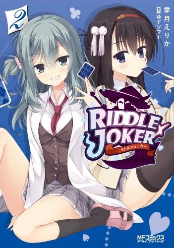 【コミック】RIDDLE JOKER(2)