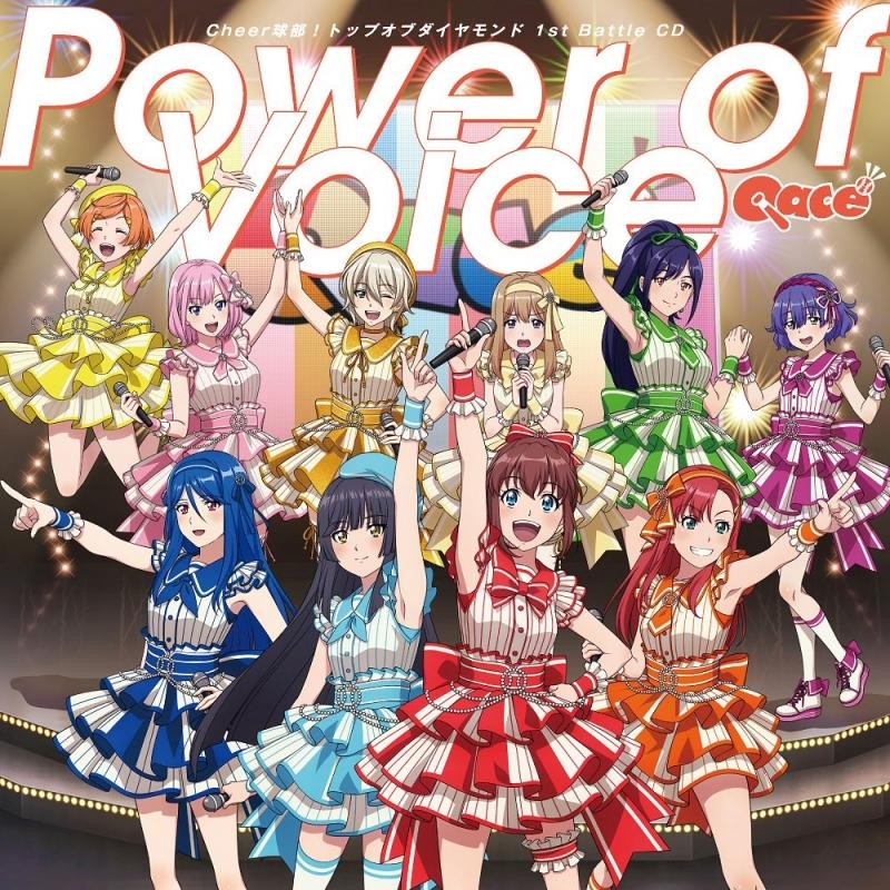 【マキシシングル】Cheer球部!トップオブダイヤモンド 1st Battle CD