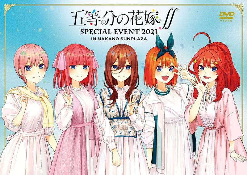 【DVD】五等分の花嫁∬ SPECIAL EVENT 2021 in 中野サンプラザ