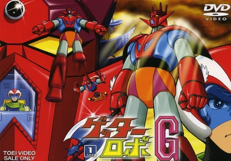 【DVD】TV ゲッターロボG VOL.1 廉価版