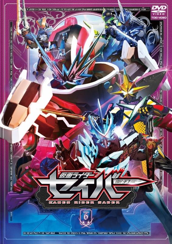 【DVD】TV 仮面ライダーセイバー VOL.6