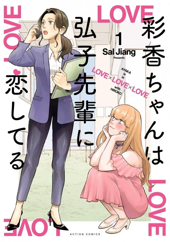 【コミック】彩香ちゃんは弘子先輩に恋してる(1)