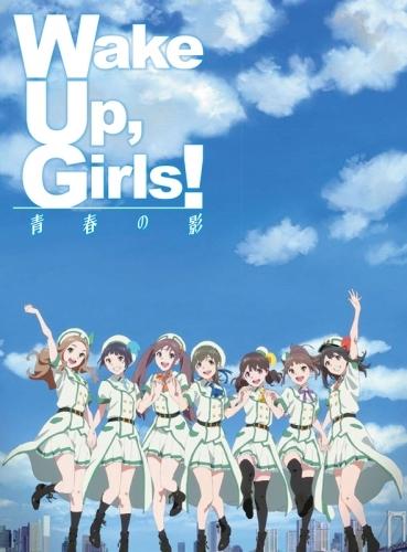 【Blu-ray】劇場版 Wake Up, Girls! 青春の影 初回限定版