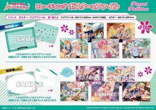【グッズ-ポスター】バンドリ! ガールズバンドパーティ! トレーディングポスター&ファイル Pastel*Palettes