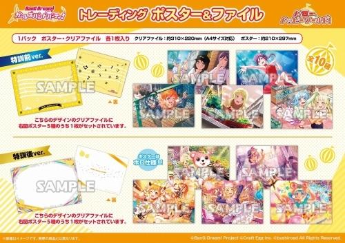 【グッズ-ポスター】バンドリ! ガールズバンドパーティ! トレーディングポスター&ファイル ハロー、ハッピーワールド!