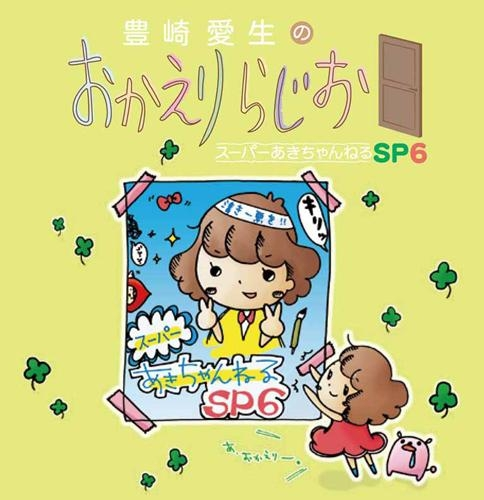 【DJCD】ラジオ 豊崎愛生のおかえりらじお スーパーあきちゃんねるSP6