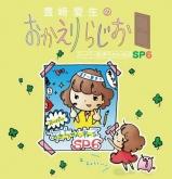 ラジオ 豊崎愛生のおかえりらじお スーパーあきちゃんねるSP6