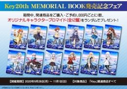 「Key20th MEMORIAL BOOK」発売記念フェア画像