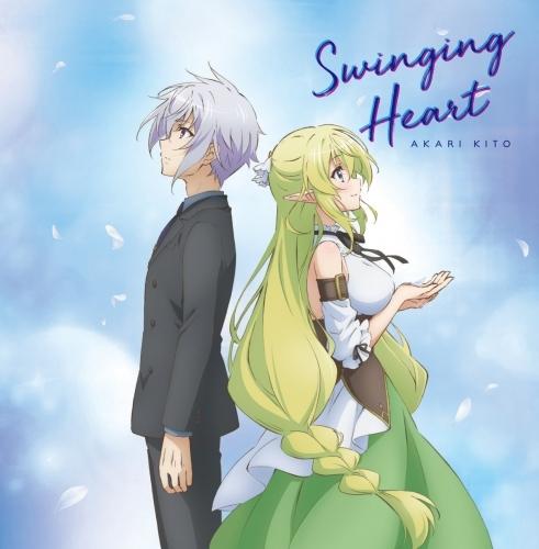 【マキシシングル】鬼頭明里1stシングル「Swinging Heart」 【アニメ盤】