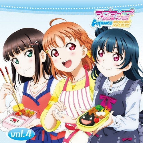 【DJ CD】ラジオ ラブライブ!サンシャイン!! Aqours浦の星女学院RADIO!!!vol.4