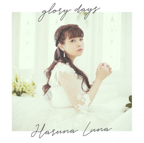 【アルバム】冴えない彼女の育てかた シリーズコンプリートEP「glory days」/春奈るな 【初回仕様限定盤】