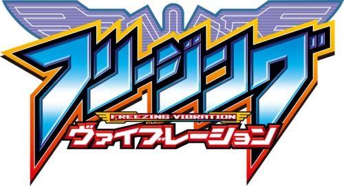 【DVD】TV フリージング ヴァイブレーション Vol.3 サブ画像2