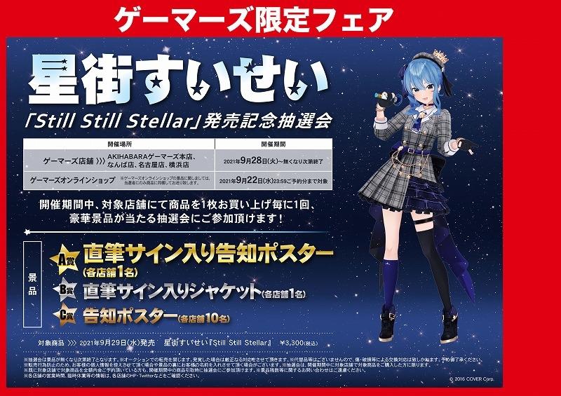 星街すいせい『Still Still Stellar』発売記念抽選会画像