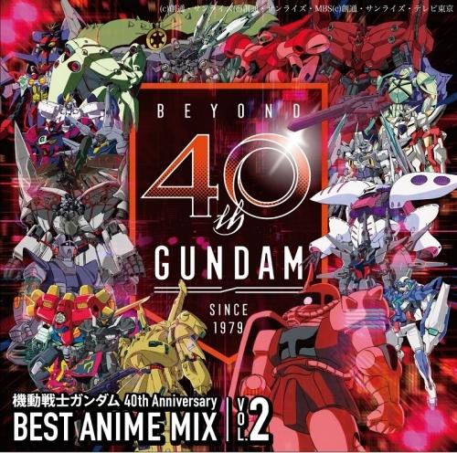 【アルバム】機動戦士ガンダム40th Anniversary BEST ANIME MIX vol.2