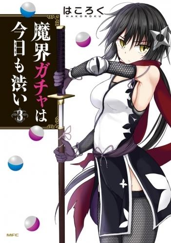 【コミック】魔界ガチャは今日も渋い(3)
