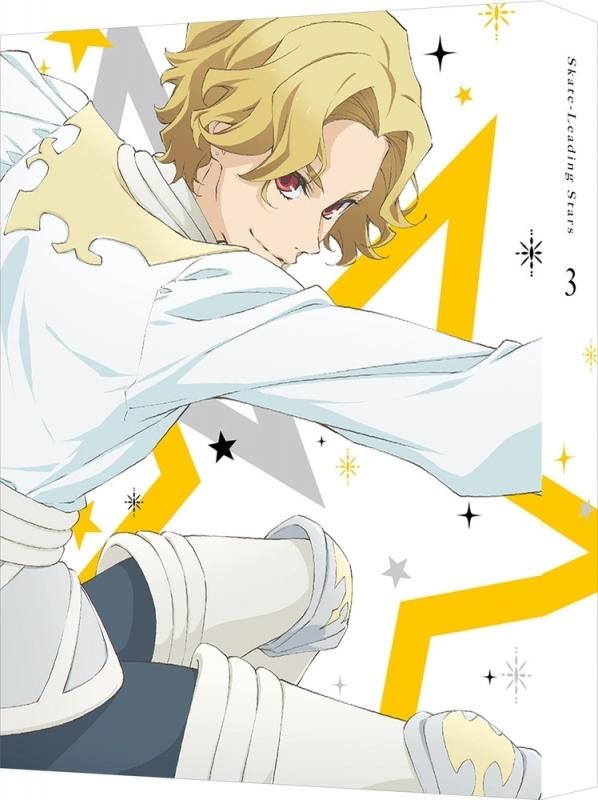 【DVD】TV スケートリーディング☆スターズ 3 特装限定版