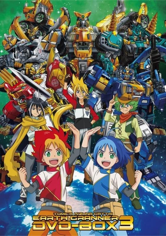 【DVD】TV トミカ絆合体 アースグランナー DVD-BOX 3