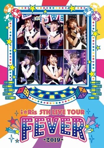 【DVD】「i☆Ris 5th Live Tour 2019 ~FEVER~」/ i☆Ris