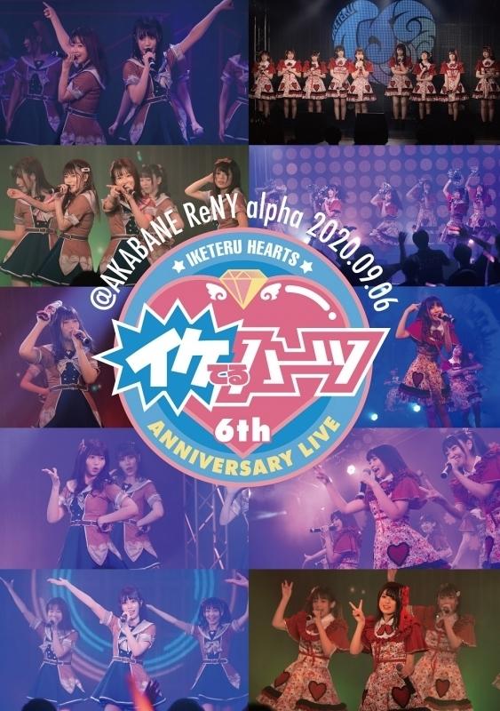 【DVD】イケてるハーツ/イケてるハーツ ワンマンライブ~6周年記念ライブ~