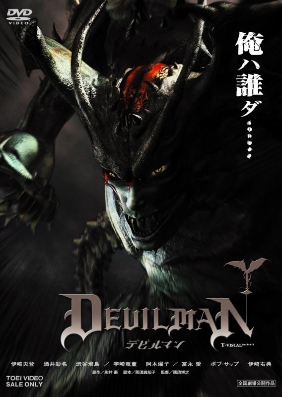 【DVD】劇場版 デビルマン
