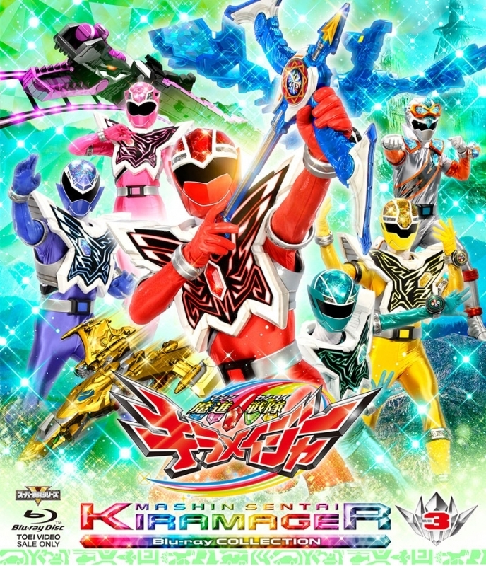 【Blu-ray】TV スーパー戦隊シリーズ 魔進戦隊キラメイジャー Blu-ray COLLECTION 3