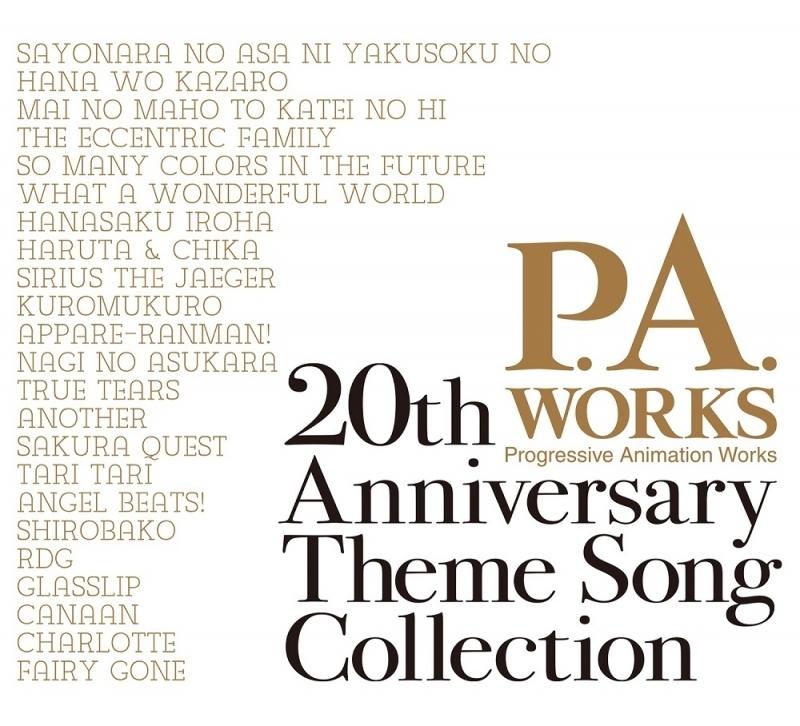 【アルバム】P.A.WORKS 20周年企画OP・ED主題歌集(仮)