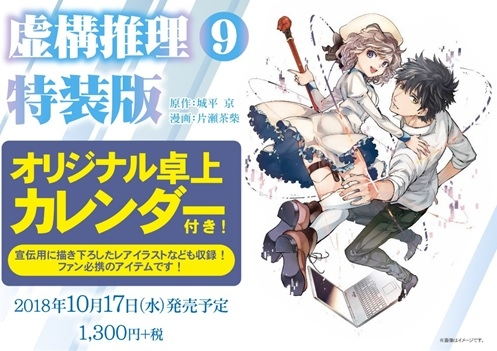 【コミック】虚構推理(9) 特装版