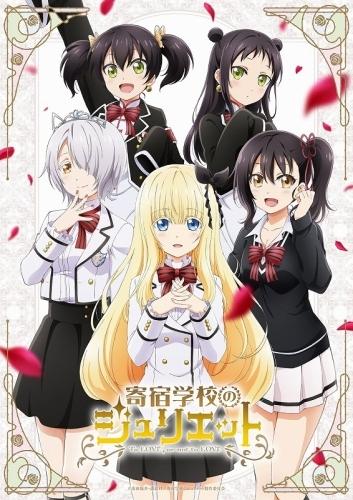 【Blu-ray】TV 寄宿学校のジュリエット 4巻 初回限定版