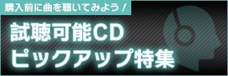 購入前に曲を聴いてみよう!試聴可能CD ピックアップ特集