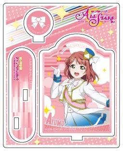 【グッズ-スタンドポップ】ラブライブ!スクールアイドルフェスティバルALL STARS アクリルスタンド 上原歩夢 虹色Passions! ver