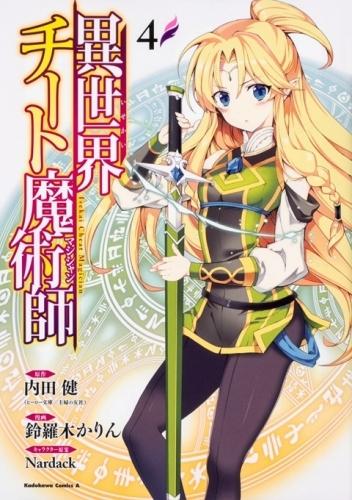 【コミック】異世界チート魔術師(4)