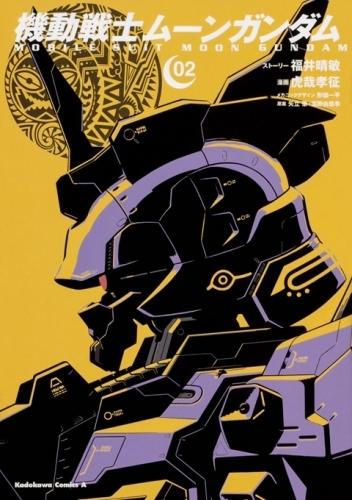 【コミック】機動戦士ムーンガンダム(2)
